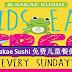 Sakae Sushi 赠送免费儿童餐!周日就带小孩去吃吧!【全马分店】