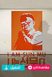مشاهدة وتحميل فيلم I Am Sun Mu 2015 مترجم عربي