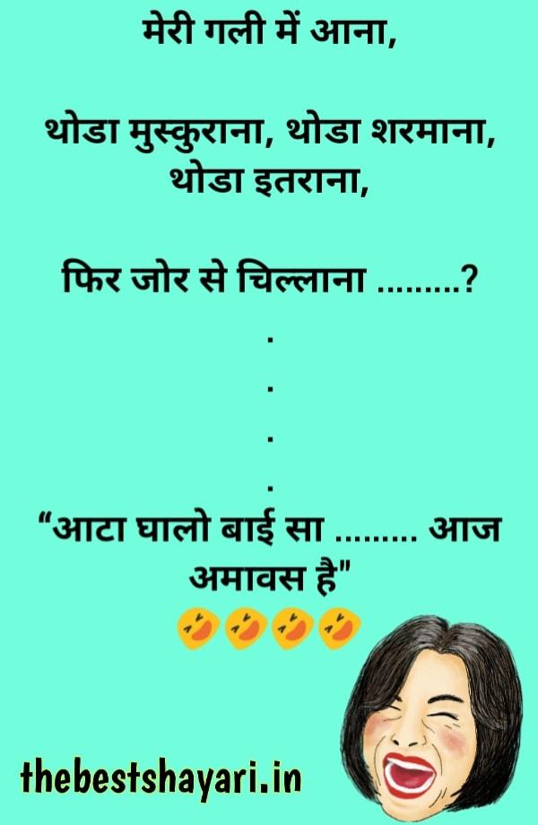 Best Jokes Ever in Hindi & English