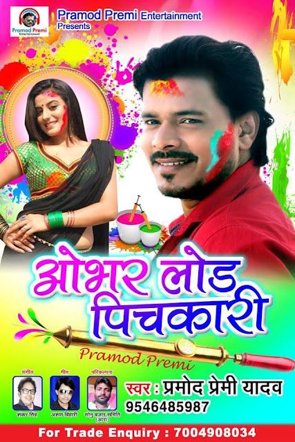 Pramod Premi Yadav New Holi Song 2019
