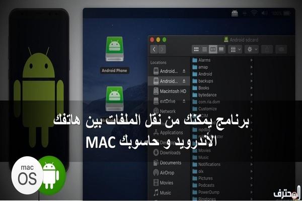 صار بإمكانك نقل الملفات بين هاتفك الأندرويد و حاسوبك MAC