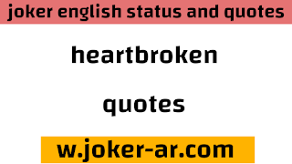 Heartbroken Quotes 2021, Broken Heart Quotes for whatsapp - joker english