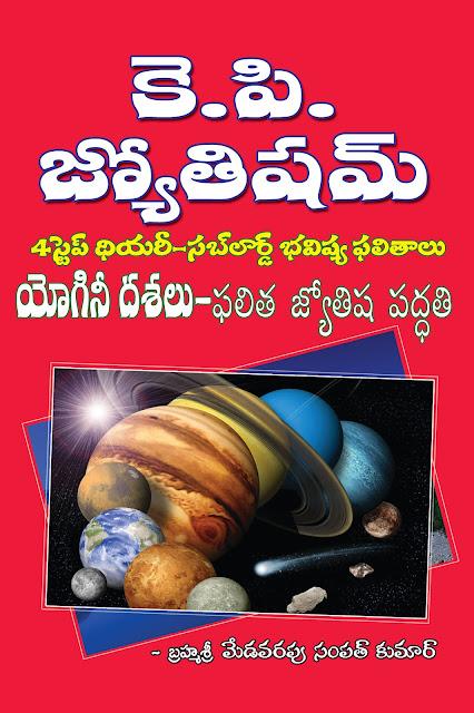 కె.పి. జ్యోతిషం (పరిచయం) | K.P. Jyotisam (Parichayam) | GRANTHANIDHI | MOHANPUBLICATIONS | bhaktipustakalu
