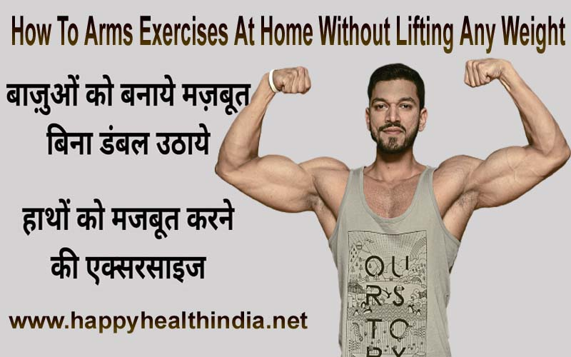 arm exercises without weights, arm exercises at home, how to get stronger arms without weights, upper body hiit workout, easy exercises to strengthen your arms, हाथों को मजबूत करने की एक्सरसाइज, बाज़ुओं को बनाये मज़बूत बिना डंबल उठाये,