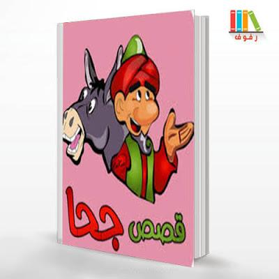 قصة كاملة من أجمل قصص جحا مصورة للتحميل والقراءة للاطفال الجزء الاول 100