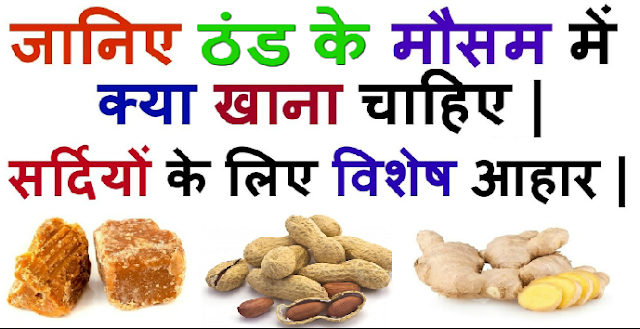 What to Eat In Winters For Good Health - Baba Ramdev Tips