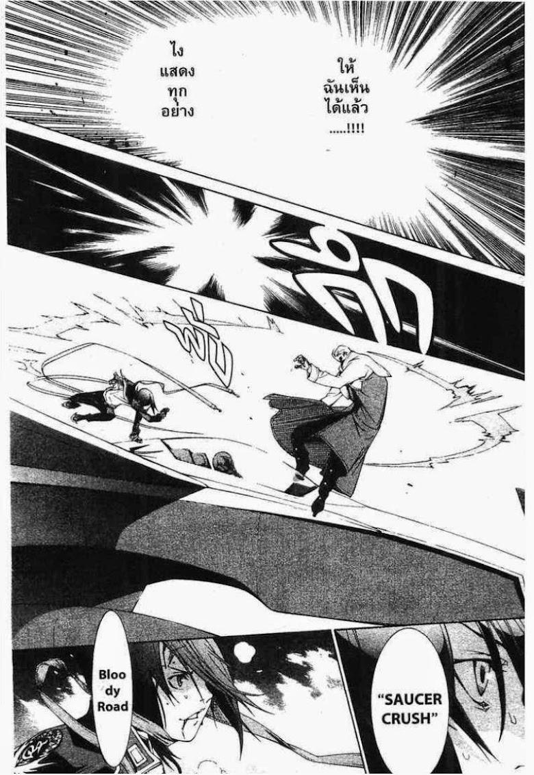 Air Gear - หน้า 122