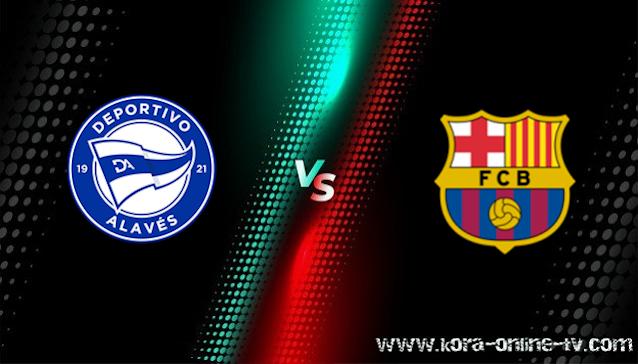 مشاهدة مباراة برشلونة وديبورتيفو ألافيس بث مباشر الدوري الاسباني