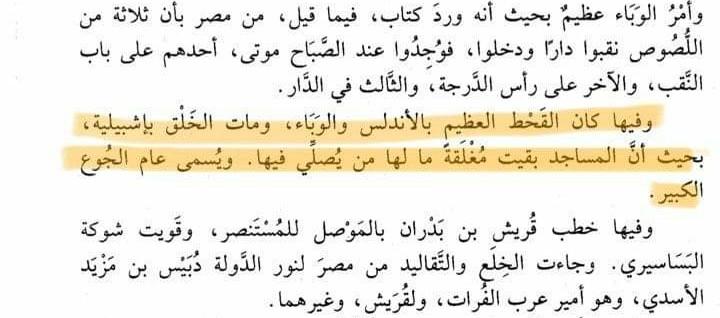 Sejarah Masjid Ditutup Karena Wabah