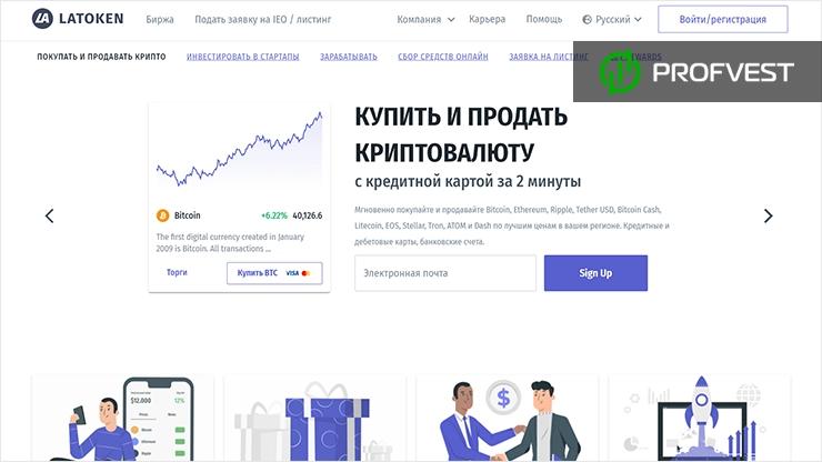 Latoken обзор и отзывы о бирже в 2021 году