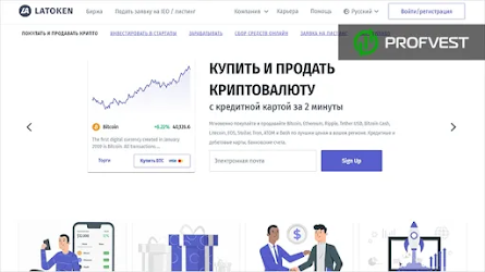 Latoken.com – обзор и отзывы о работе с биржей в 2021 году