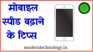 MOBILE HANG PROBLEM SOLUTION IN HINDI | मोबाइल स्पीड बढ़ाने के टिप्स
