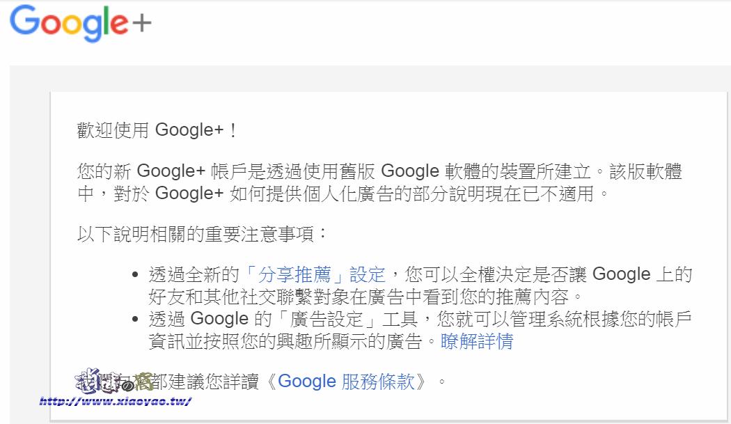 建立Google品牌帳戶