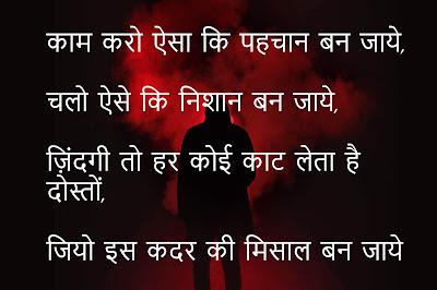 sad whatsapp status hindi