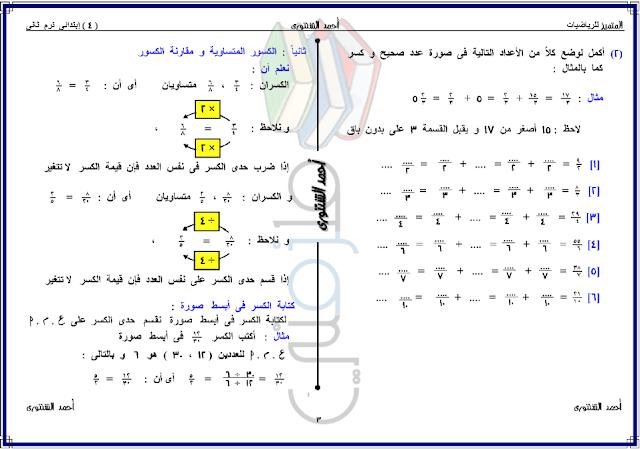 رياضيات للصف الرابع الابتدائى الترم الثانى الوحدة الاولى الدرس