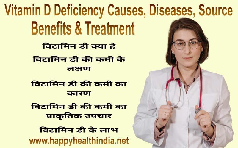 vitamin d diseases, vitamin d deficiency, causes of vitamin d, what is vitamin d, types of vitamin d, source of vitamin d, benefits of vitamin d, विटामिन डी क्या है, विटामिन डी की कमी से नुकसान, विटामिन डी की कमी का कारण, विटामिन डी के आहार, विटामिन डी की कमी के उपचार, विटामिन डी के फायदे, विटामिन डी की कमी के लक्षण, विटामिन डी की कमी के कारण होता है, vitamin d deficiency symptoms, vitamin d deficiency causes, vitamin d deficiency treatment,