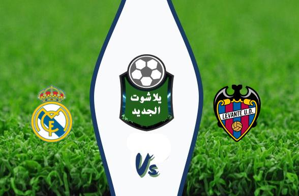 نتيجة مباراة ريال مدريد وليفانتي اليوم السبت 22-02-2020 في الدوري الإسباني