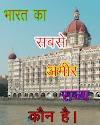 इंडिया के सबसे ज्यादा 10 अमीर राज्य |