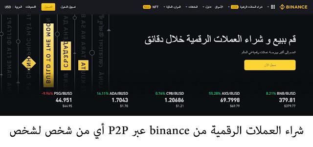 شراء العملات الرقمية من binance عبر P2P أي من شخص لشخص