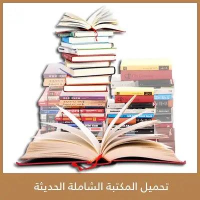 تحميل المكتبة الشاملة للجوال