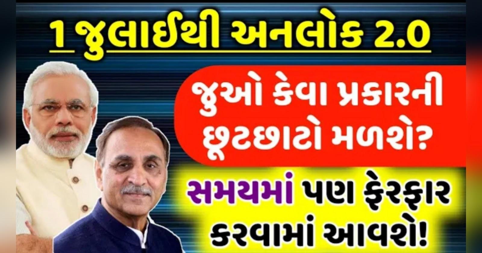 Unlock 2.0 Guidelines Gujarat