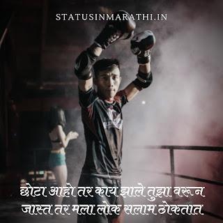 Bhaigiri Attitude Whatsapp Status In Marathi