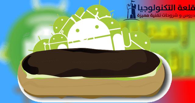 أسماء إصدارات نظام أندرويد من البداية إلى Android 10