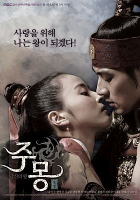 Truyền Thuyết Ju Mông - The Kingdom Of The Winds (2008)