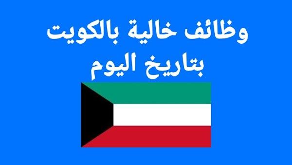 وظائف شاغرة في الكويت  لكافة المؤهلات والتخصصات - تقدم الآن