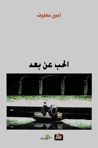 تحميل مسرحية الحب عن بعد pdf