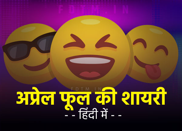 April Fool Shayari & Status in Hindi