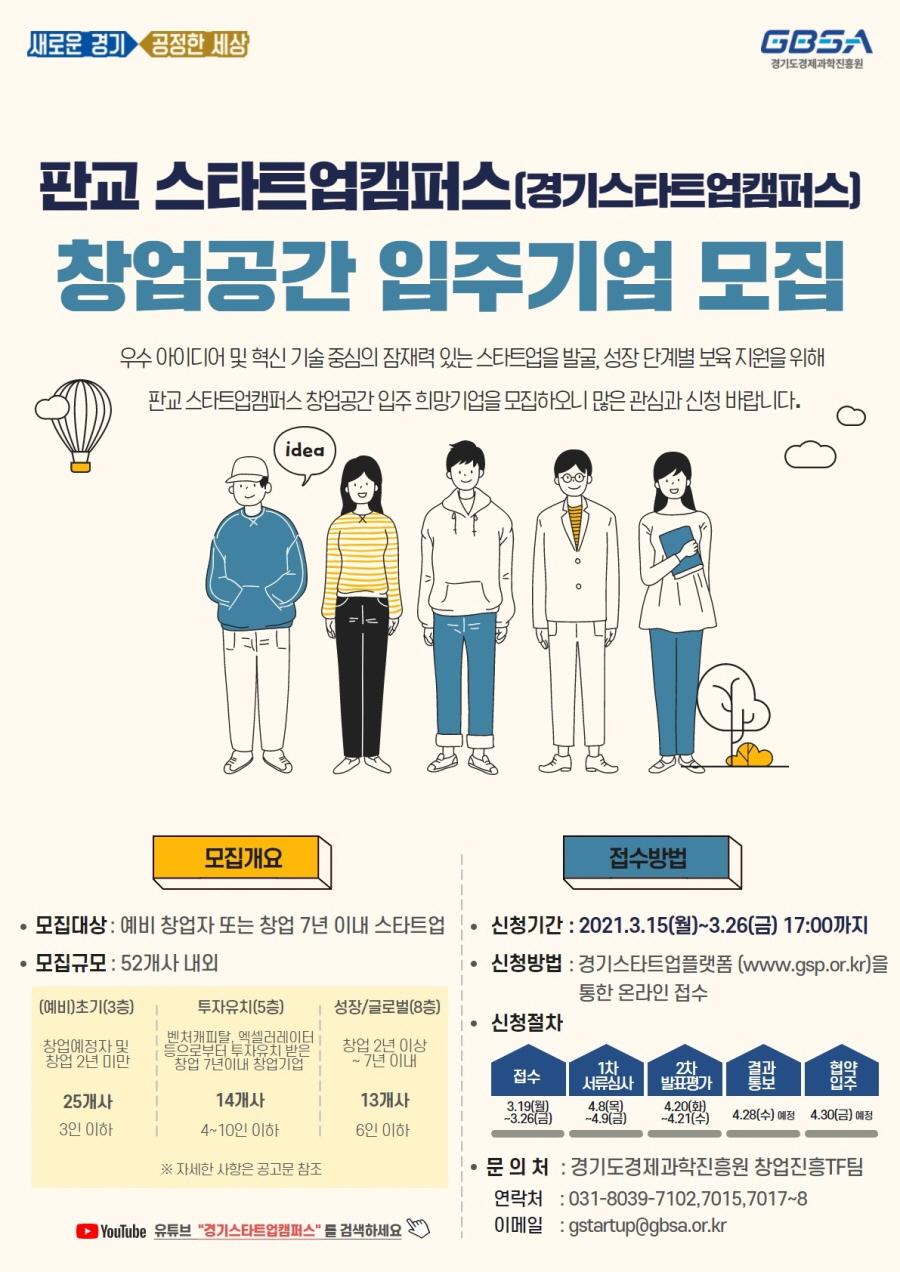 '판교 스타트업캠퍼스' 입주기업 52개사 15일부터 모집