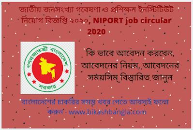 চাকরির খবর ২০২০ বাংলাদেশ -  NIPORT job circular 2020