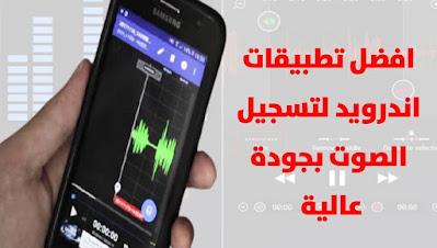 تطبيق لتسجيل الصوت على هاتفك الاندرويد بجودة عالية