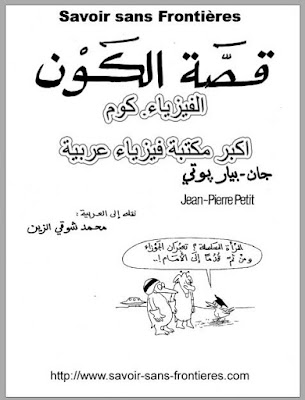 تحميل كتاب قصة الكون pdf مترجم للعربية مجاناً