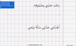 كراس تعليم الكتابة المنهاج الجديد للإبتدائي للتحميل بصيغة WORD و PDF للإبتدائي