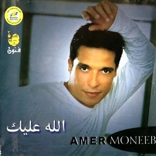 Amer Mounib-Allah Alaik