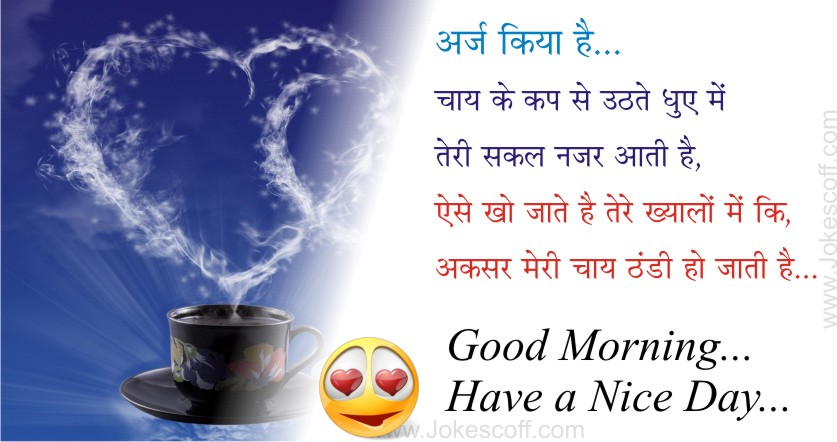 Latest Good Morning शपरभत Sayari Sms In Hindi Jokescoff