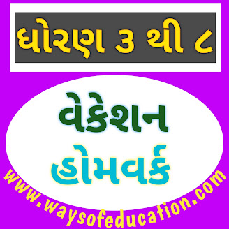 STD 3 TO 8 VACATION HOMEWORK PDF FILE