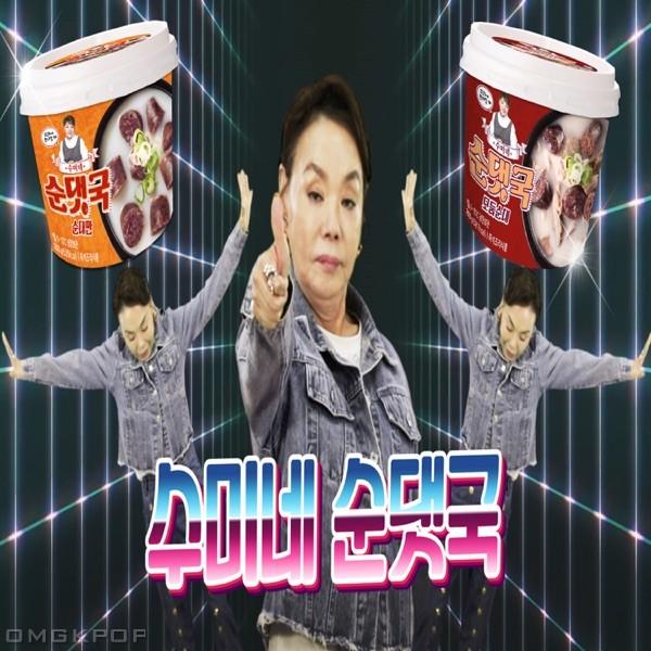Kim Su Mi – Sumi's sundae soup – Single