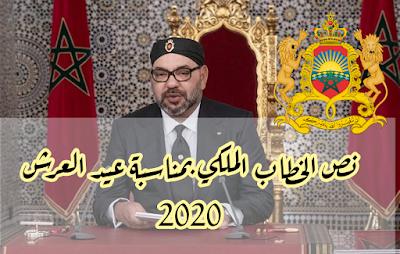 نص الخطاب الملكي 2020