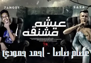 كلمات اغنيه عيشه مشنقه عصام صاصا احمد حمودي