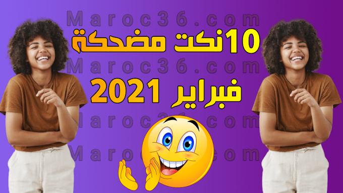 أفضل 10 نكت مغربية لشهر فبراير 2021