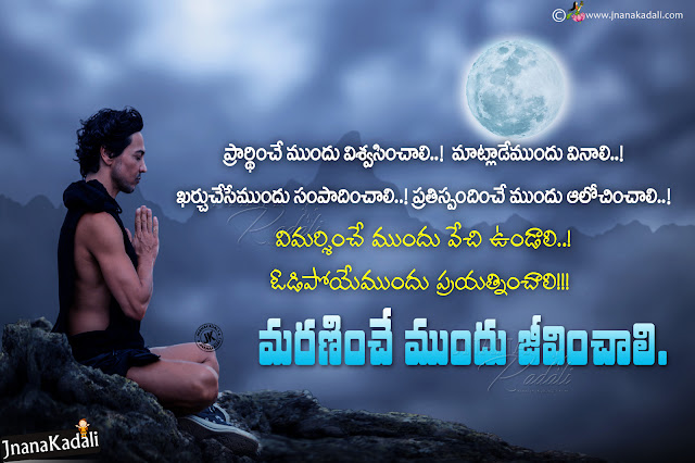 daily motivational telugu quotes, famous telugu life success quotes, life changing best words in telugu