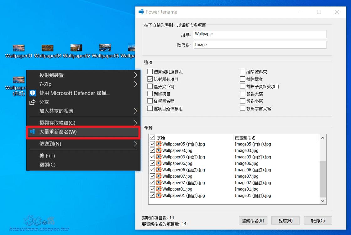 微軟PowerToys-軟體介紹&使用說明