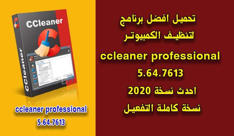 برنامج سى كلينر CCleaner Professional 5.64.7613 license key+ crack كامل بالتفعيل