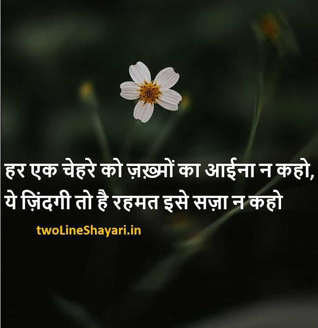 Mood off Pic Shayari Dp, Mood off Shayari Girl Image Download, Mood off Dp Sad Shayari Image