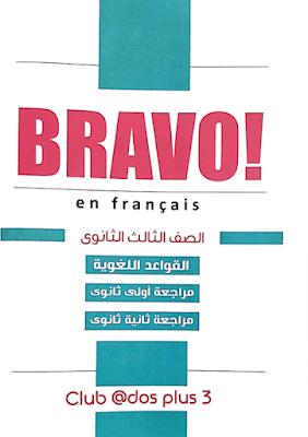 كتاب برافو فى اللغة الفرنسية للصف الثالث الثانوى 2022 الجزء الثانى