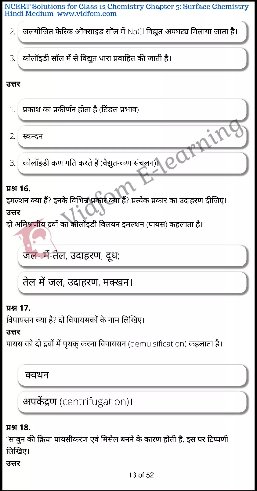 class 12 chemistry chapter 5 light hindi medium 13