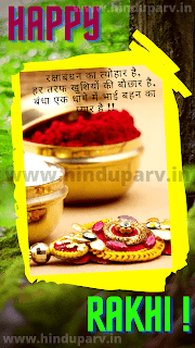 images of raksha bandhan 2020